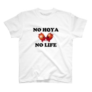 NO HOYA NO LIFE T-shirts