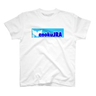 湘南江の鯨🏄enokuJRATシャツ02 T-shirts