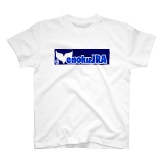 湘南江の鯨🌊enokuJRATシャツ03 T-shirts