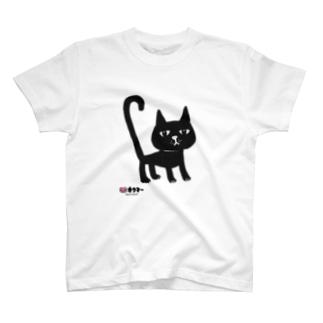 まっくろ黒猫ちゃん T-shirts