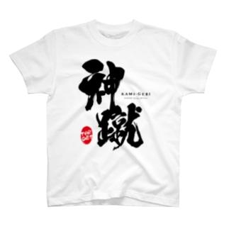 神蹴 -OSHARE KICK ARTIST- T-shirts