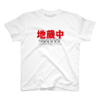 地蔵中 T-shirts