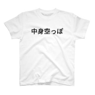 中身空っぽ T-shirts