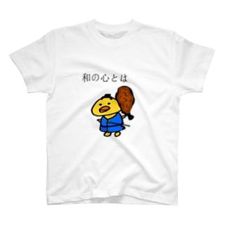 和の心とは T-shirts
