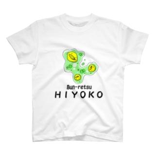 ぴよ丸とアメーバ T-shirts