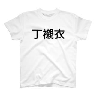 丁襯衣 Tシャツ