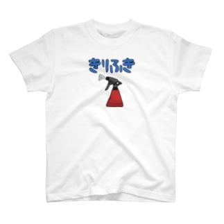 きりふき T-shirts