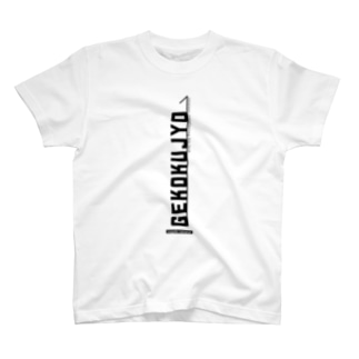 gekokujyo T-shirts