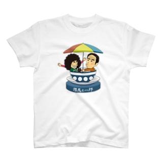 カップで回るヨ!雅美と一郎 Tシャツ