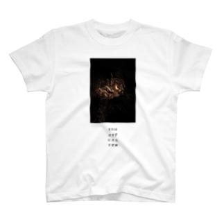 それはさすがにえらすぎ神 T-shirts