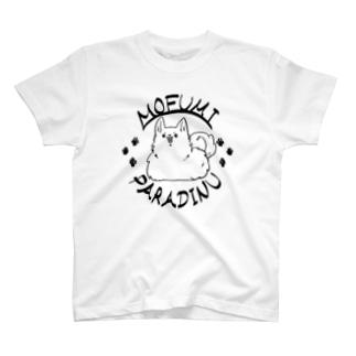 もふみぱらだいぬ T-shirts