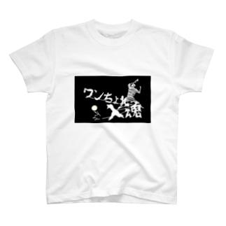 ワンちょれ入魂 T-shirts