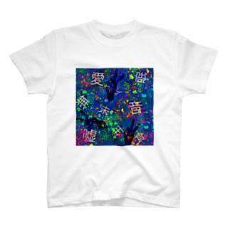 うちゅー T-shirts