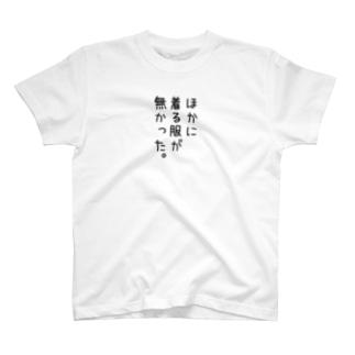 他に着る服が T-shirts