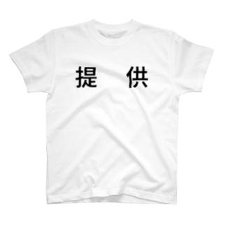 ご覧のスポンサー T-shirts