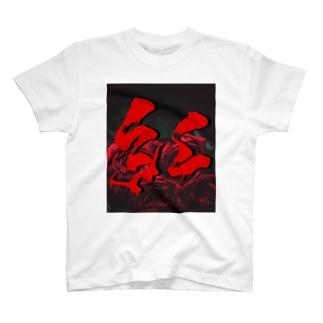 紅 T-shirts