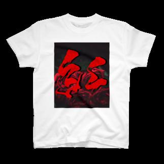 書家・書道家・墨象アーティスト / 市川翠峰の紅 T-shirts