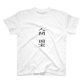 人間国宝 T-shirts