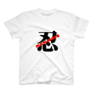 忍 シノビ SINOBI T-shirts