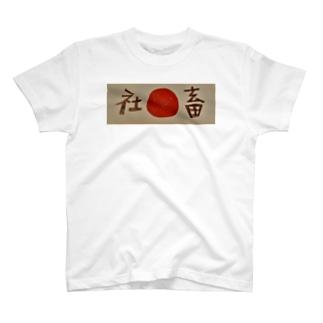 社畜グッズ第一号 T-shirts