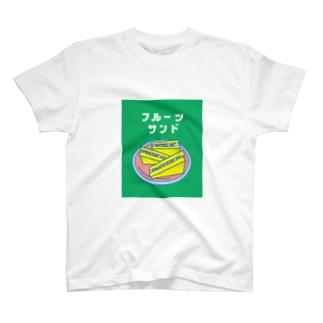 【純喫茶メロン】フルーツサンド T-shirts
