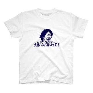 大迫ハンパないって! 大迫半端ないって T-shirts