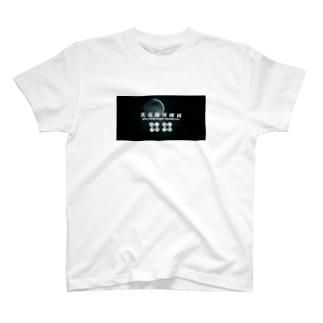 乳首開発機構 T-shirts