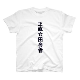 正直☆田舎者 T-shirts