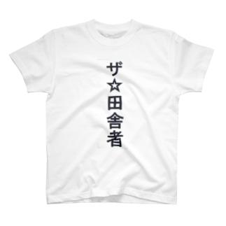 ザ☆田舎者 T-shirts
