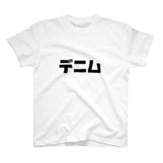 デニム Tシャツ