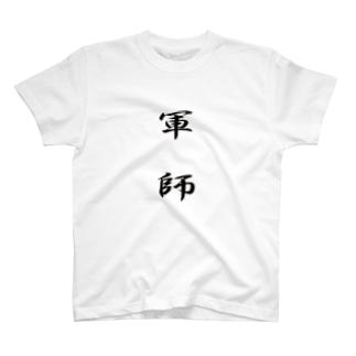 軍師 T-shirts