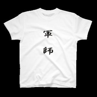 弥平次_三代目の軍師 T-shirts