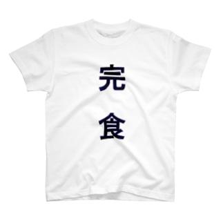 完食 T-shirts