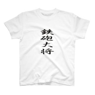 鉄砲大将 T-shirts