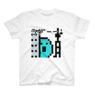 うがーー!(ドット絵) T-shirts