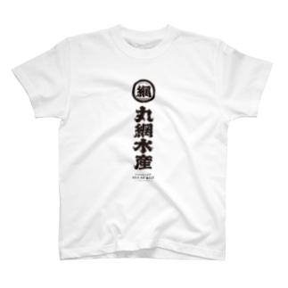 丸網水産 作業着(白) Tシャツ