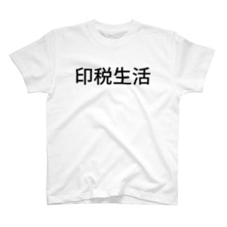 印税生活 T-shirts