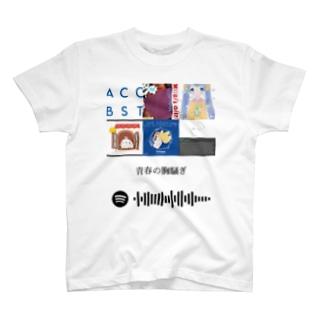 青春の胸騒ぎ T-shirts