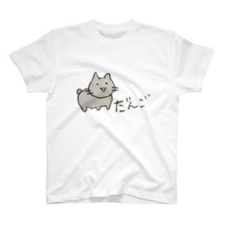 だんごしっぽ T-shirts