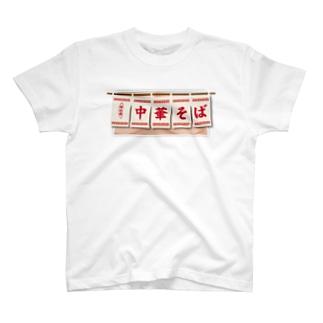 【男女兼用】のれんに胸押し(美乳) T-shirts