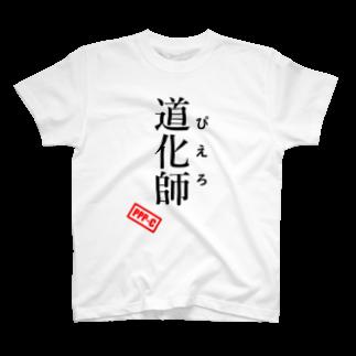 PPP-C~群大プログラミングサークル~の道化師 T-shirts