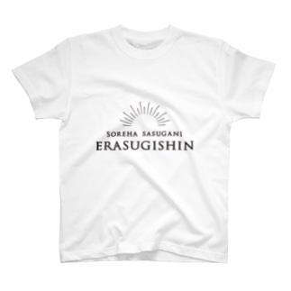 それはさすがにえらすぎ神 ロゴ T-shirts
