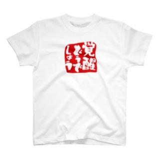 覚醒どうでしょう T-shirts