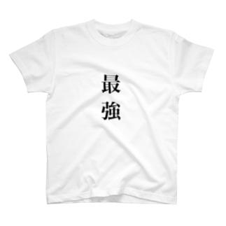 最強 T-shirts