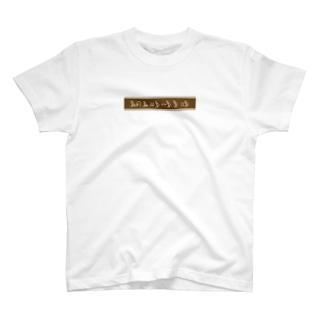 ヒエログリフ 本部 事業部 名無し T-shirts