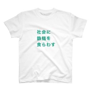 社会に鉄槌を食らわすTシャツ T-shirts