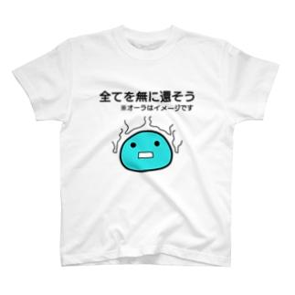 全てを無に還そう T-shirts