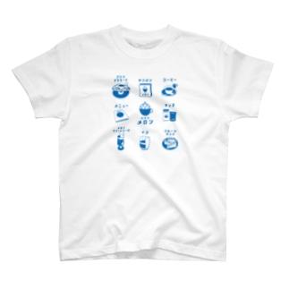【純喫茶メロン】全アイテム T-shirts