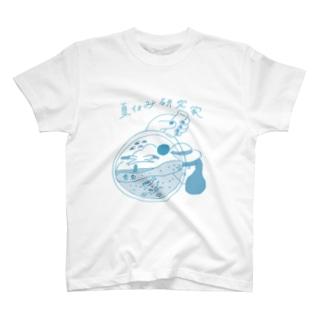 夏休み研究家 T-shirts