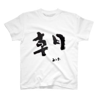朝-あした-題字 T-shirts